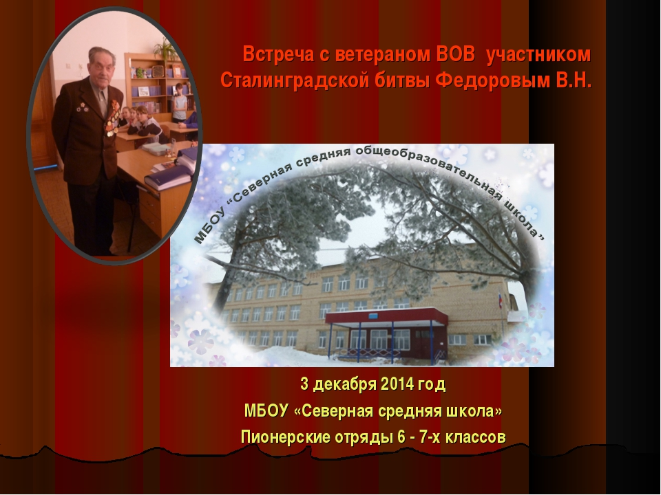 Встреча с ветераном ВОВ участником Сталинградской битвы Федоровым В.Н. 3 дека...