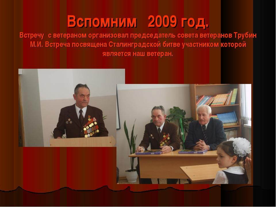 Вспомним 2009 год. Встречу с ветераном организовал председатель совета ветера...