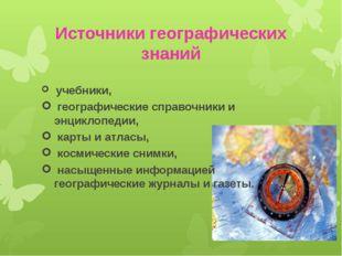 Источники географических знаний учебники, географические справочники и энцикл