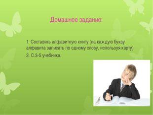 Домашнее задание: 1. Составить алфавитную книгу (на каждую букву алфавита зап