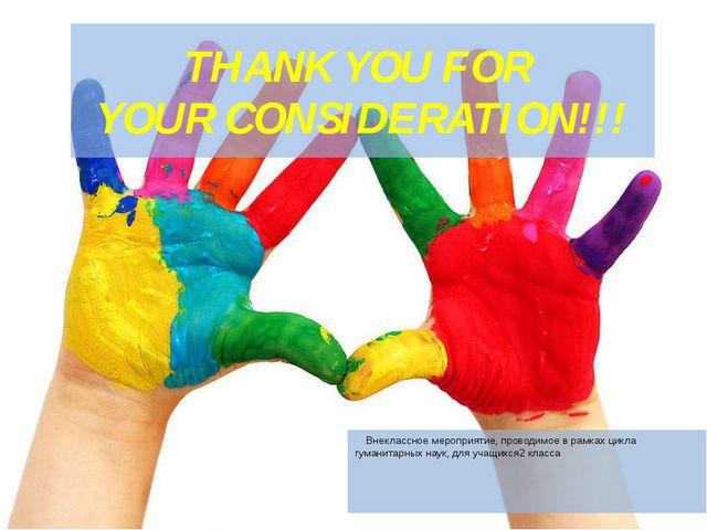 THANK YOU FOR YOUR CONSIDERATION!!! Внеклассное мероприятие, проводимое в рам...