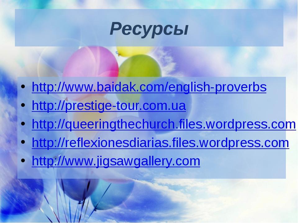 Ресурсы http://www.baidak.com/english-proverbs http://prestige-tour.com.ua ht...