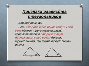 Признаки равенства треугольников Второй признак: Если сторона и два прилежащи