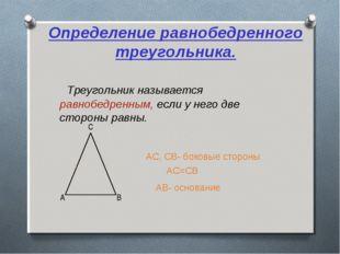 Определение равнобедренного треугольника. Треугольник называется равнобедренн