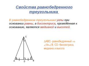 Свойства равнобедренного треугольника АВС- равнобедренный  А=В, СD- биссе