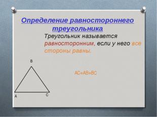 Определение равностороннего треугольника Треугольник называется равносторонн