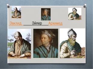 Эвклид Эйлер Архимед