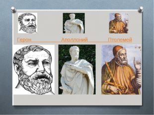 Герон Аполлоний Птолемей