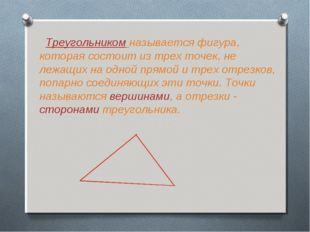 Треугольником называется фигура, которая состоит из трех точек, не лежащих н