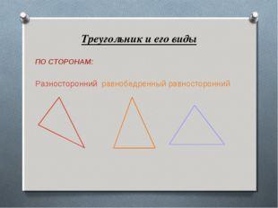Треугольник и его виды ПО СТОРОНАМ: Разносторонний равнобедренный равносторо