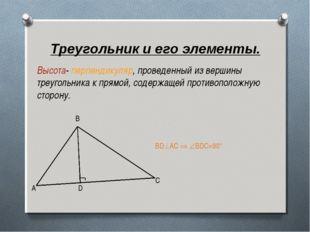 Треугольник и его элементы. Высота- перпендикуляр, проведенный из вершины тре