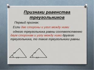 Признаки равенства треугольников Первый признак: Если две стороны и угол межд