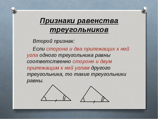 Признаки равенства треугольников Второй признак: Если сторона и два прилежащи...