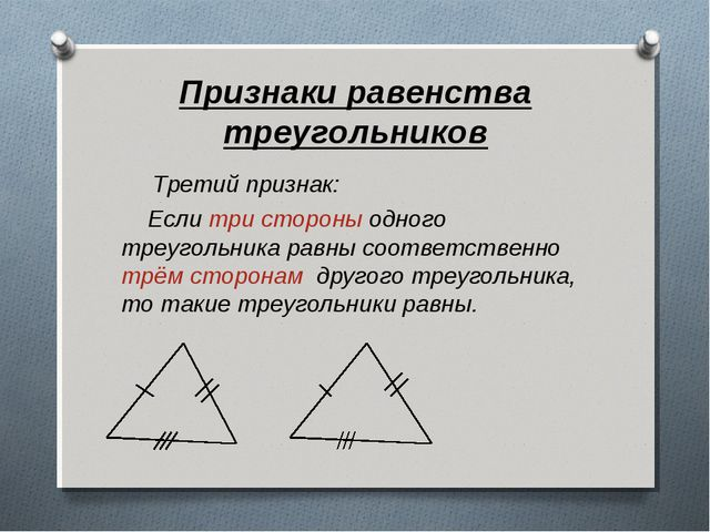 Признаки равенства треугольников Третий признак: Если три стороны одного треу...