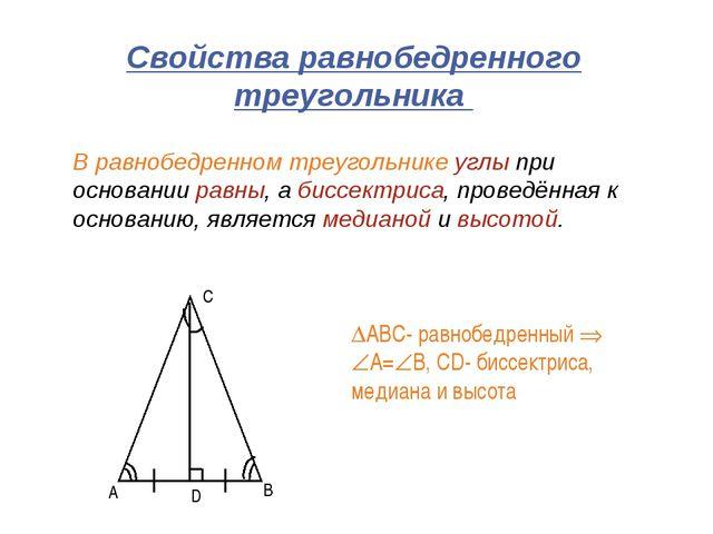 Свойства равнобедренного треугольника АВС- равнобедренный  А=В, СD- биссе...