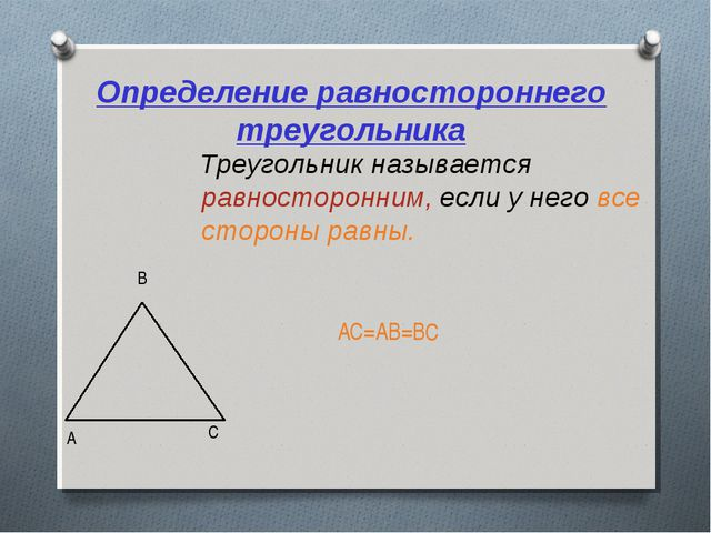 Определение равностороннего треугольника Треугольник называется равносторонн...
