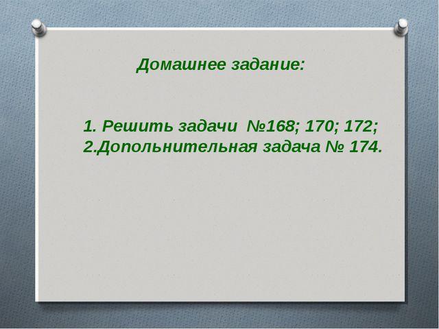 Домашнее задание: 1. Решить задачи №168; 170; 172; 2.Допольнительная задача...