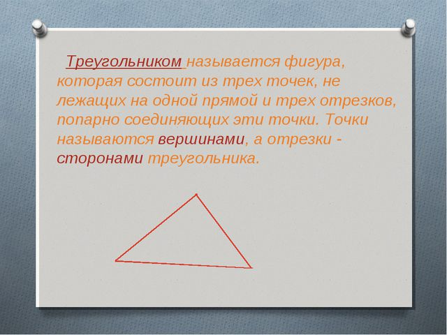 Треугольником называется фигура, которая состоит из трех точек, не лежащих н...
