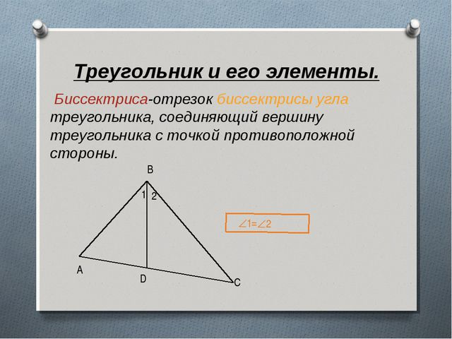 Треугольник и его элементы. Биссектриса-отрезок биссектрисы угла треугольника...