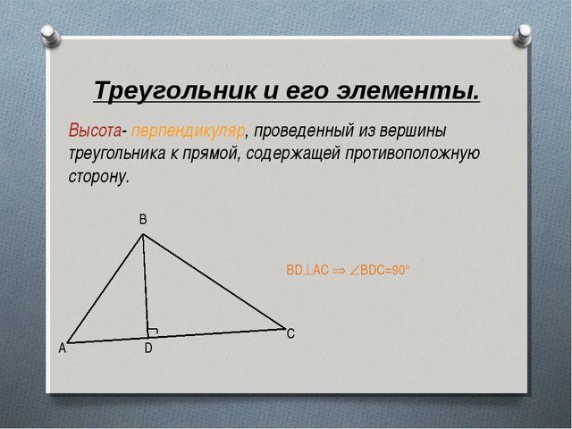 Треугольник и его элементы. Высота- перпендикуляр, проведенный из вершины тре...