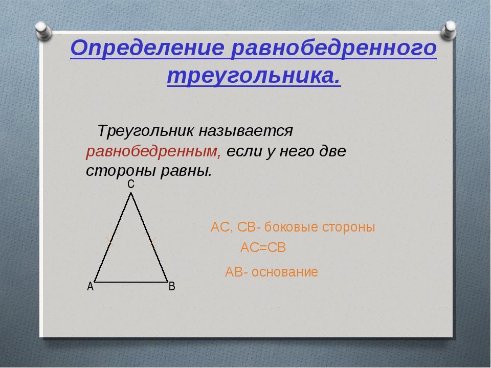 Определение равнобедренного треугольника. Треугольник называется равнобедренн...