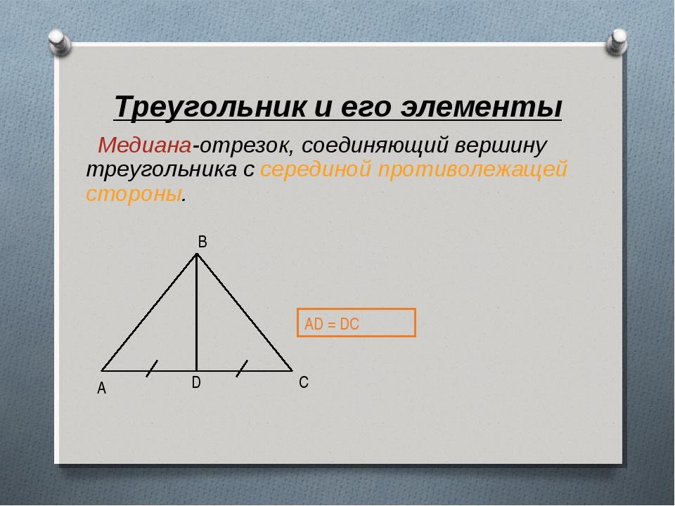 Треугольник и его элементы Медиана-отрезок, соединяющий вершину треугольника...