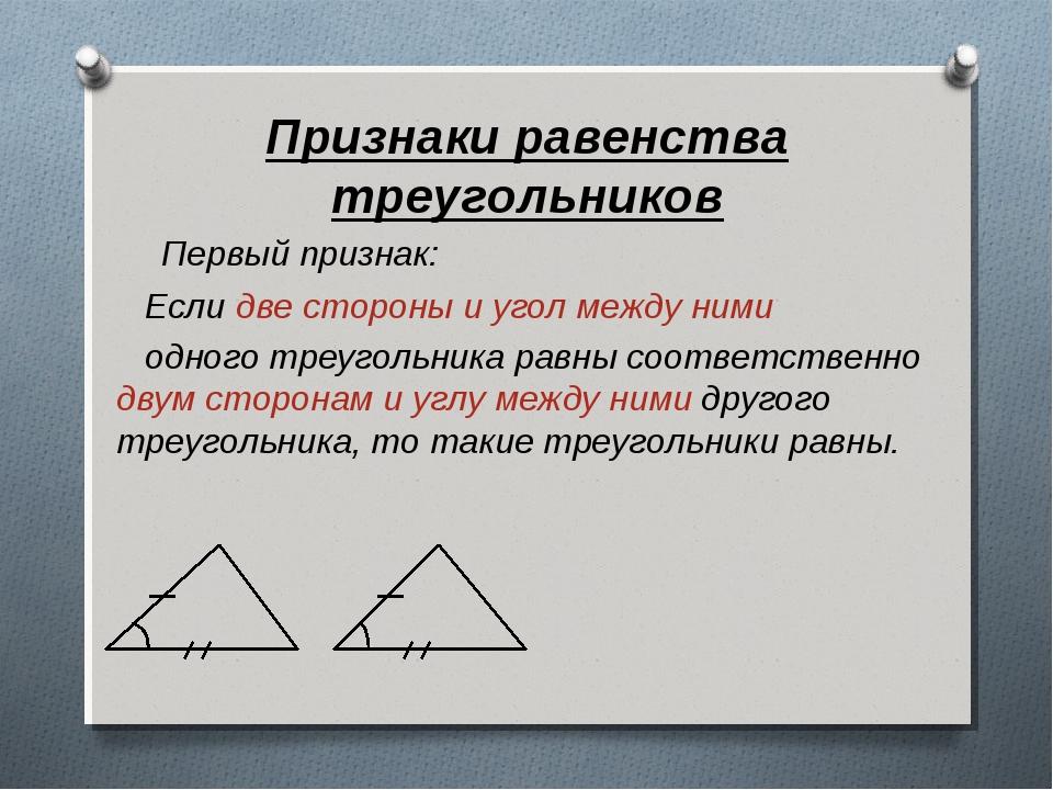 Признаки равенства треугольников Первый признак: Если две стороны и угол межд...