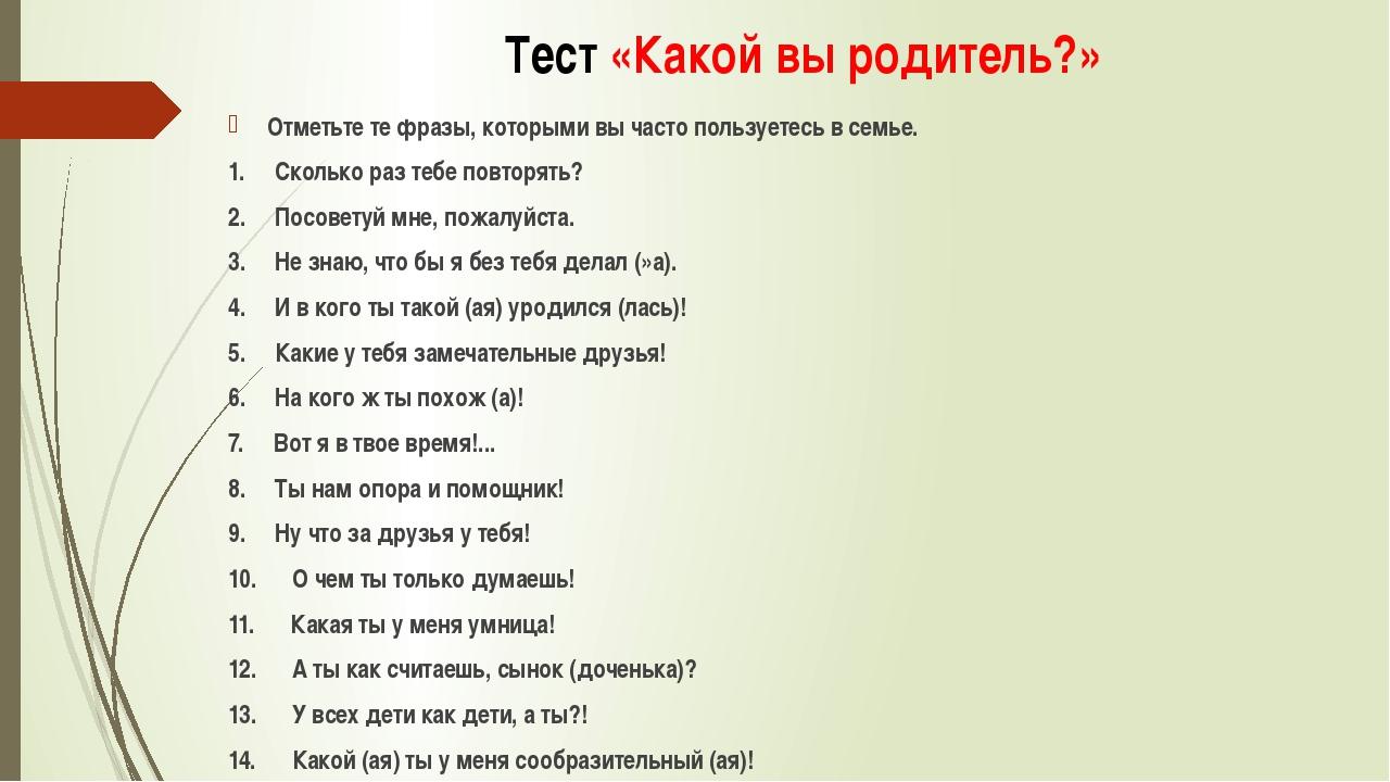 Тест «Какой вы родитель?» Отметьте те фразы, которыми вы часто пользуетесь в...