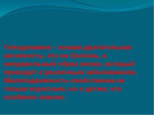 Гиподинамия – низкая двигательная активность, это не болезнь, а неправильный