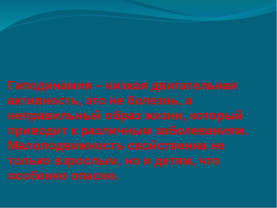 Гиподинамия – низкая двигательная активность, это не болезнь, а неправильный...