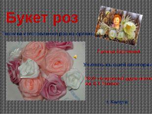 Букет роз Техника изготовления роз из органзы Галина Костяная Учитель высшей