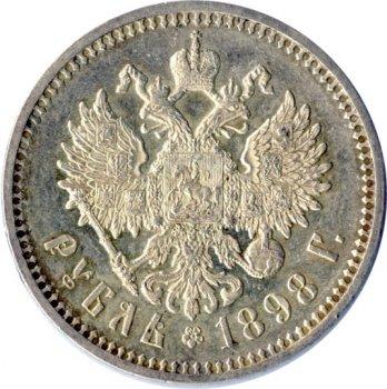 452-1-rubl-1898-goda-imperator-nikolaj-ii