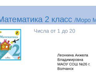 Математика 2 класс /Моро М.И. Числа от 1 до 20 Леонкина Анжела Владимировна М