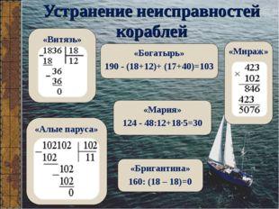 Устранение неисправностей кораблей «Мария» 124 - 48:12+18·5=30 «Богатырь» 190