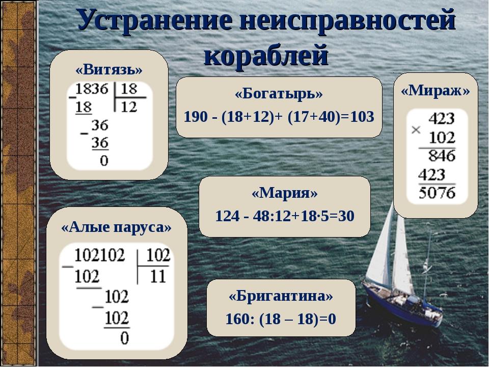 Устранение неисправностей кораблей «Мария» 124 - 48:12+18·5=30 «Богатырь» 190...