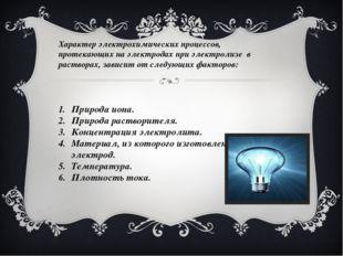 Характер электрохимических процессов, протекающих на электродах при электроли