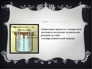 Сущностью процесса электролиза является получение химических реакций за счёт
