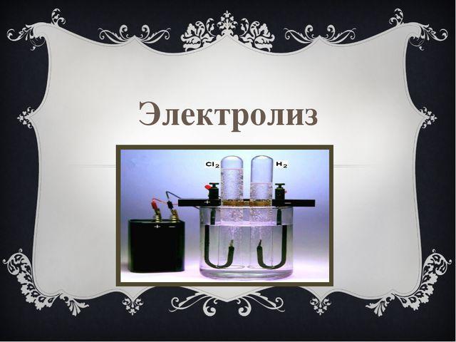 Электролиз