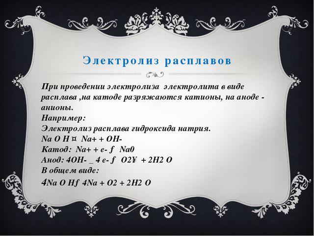 Электролиз расплавов При проведении электролиза электролита в виде расплава ,...