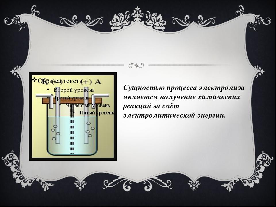 Сущностью процесса электролиза является получение химических реакций за счёт...