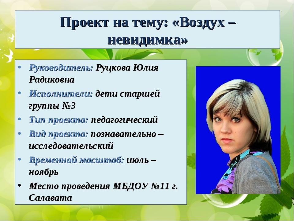 Проект на тему: «Воздух – невидимка» Руководитель: Руцкова Юлия Радиковна Исп...