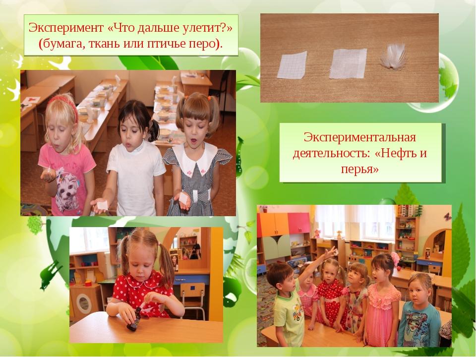 Эксперимент «Что дальше улетит?» (бумага, ткань или птичье перо). Эксперимент...