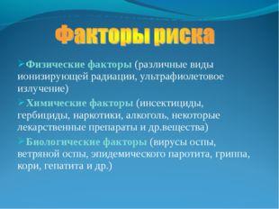 Физические факторы (различные виды ионизирующей радиации, ультрафиолетовое из