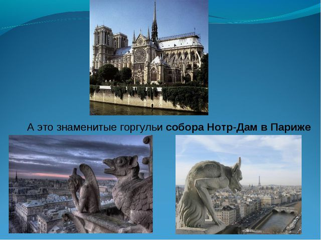 А это знаменитые горгульи собора Нотр-Дам в Париже