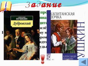 Назовите произведения А.С.Пушкина, в которых воспроизводится эта песня. Не шу