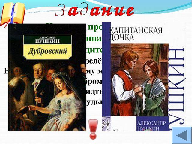 Назовите произведения А.С.Пушкина, в которых воспроизводится эта песня. Не шу...