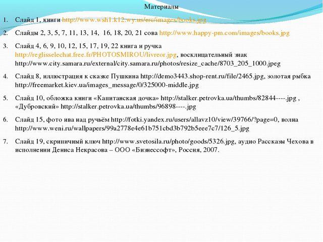 Материалы Слайд 1, книги http://www.wsh1.k12.wy.us/erc/images/books.jpg Слайд...