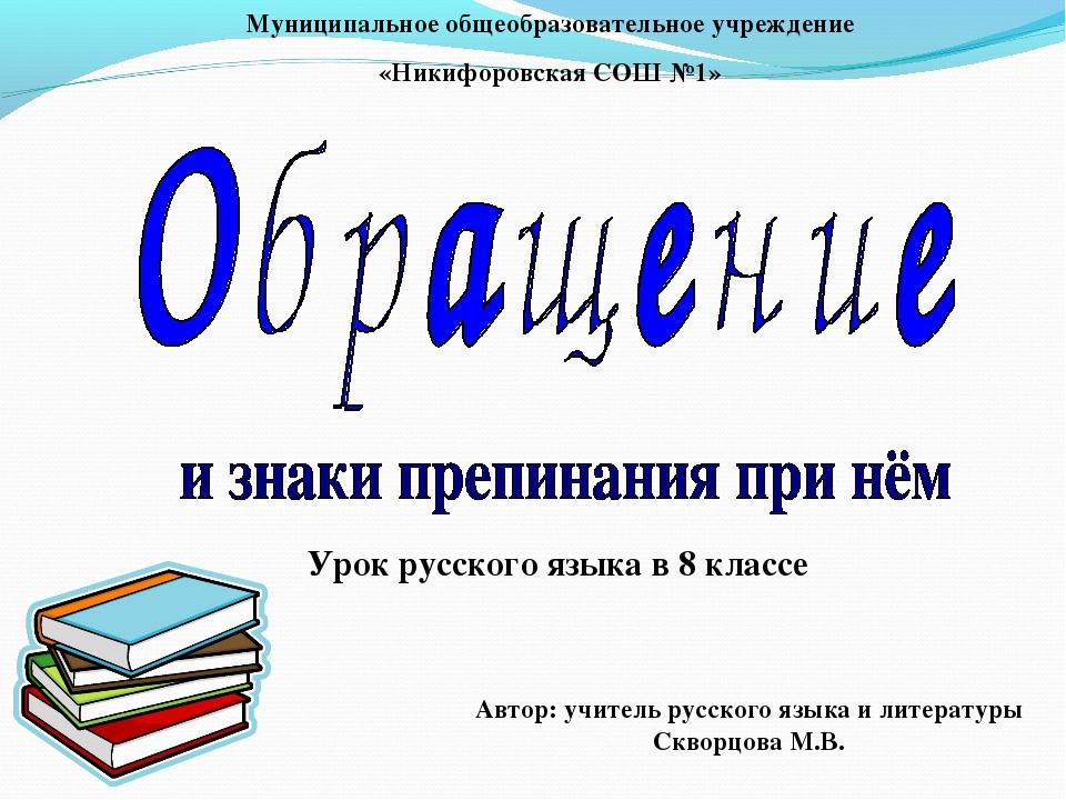 Урок русского языка в 8 классе Автор: учитель русского языка и литературы Скв...