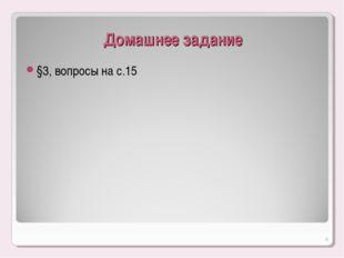 Домашнее задание §3, вопросы на с.15 *