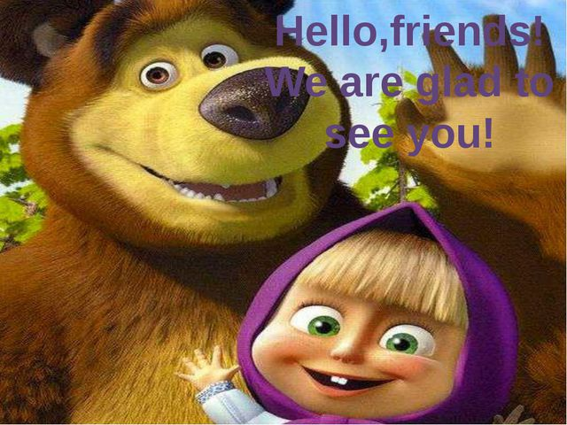 Hello,friends! We are glad to see you!